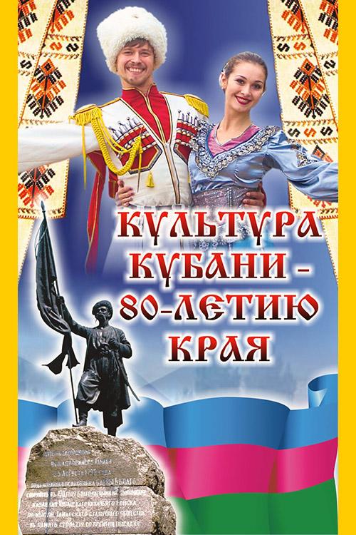 80 лет краснодарскому краю открытки 18