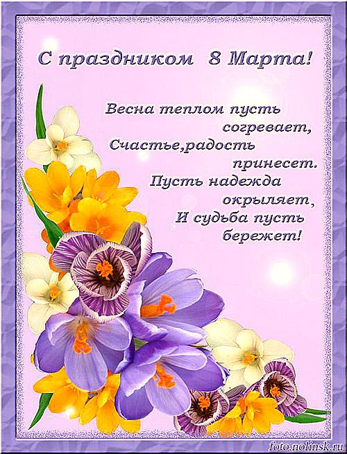Открытки к восьмому марту и поздравления