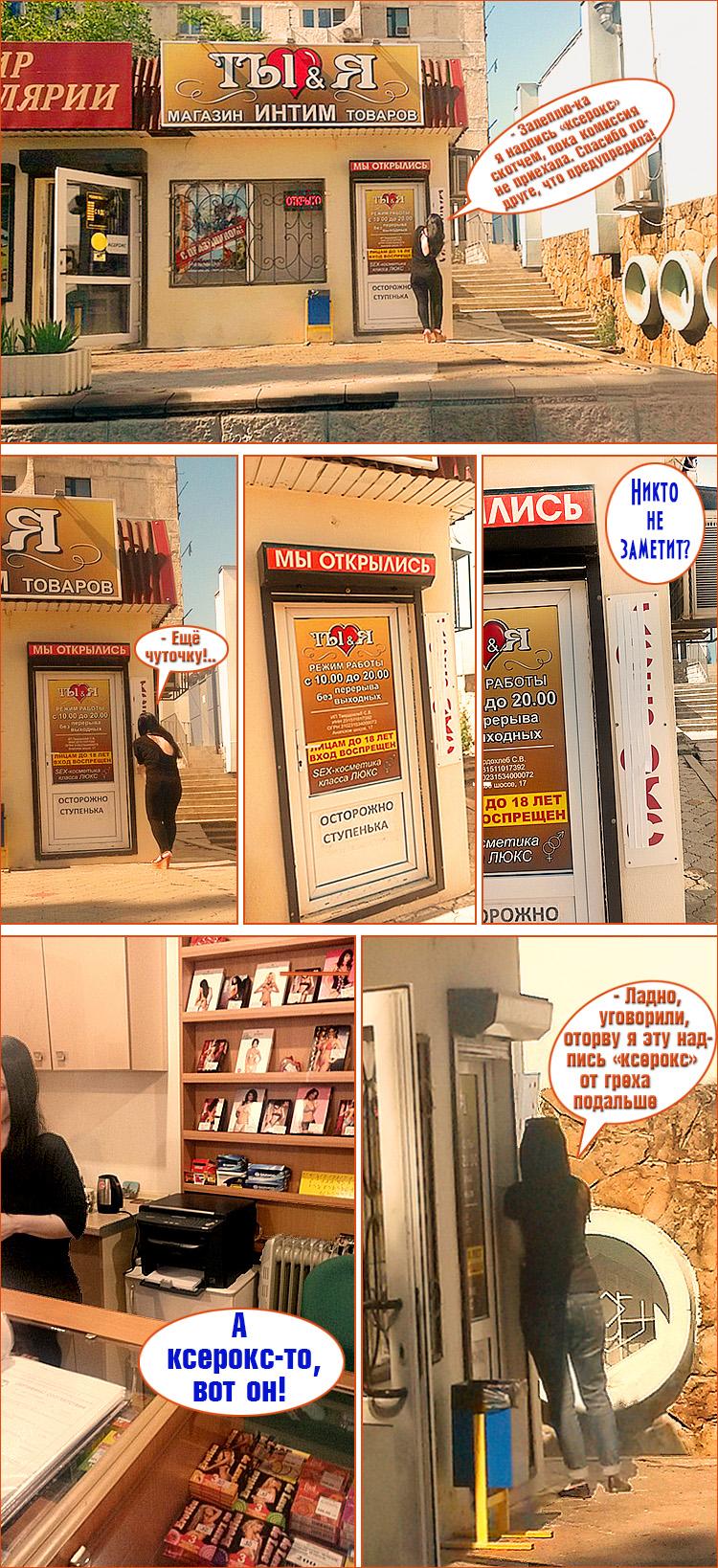 Работа в интим магазине 2 фотография