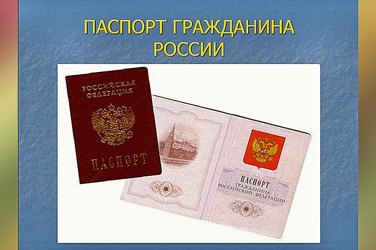где и как получить паспорт в 14 лет