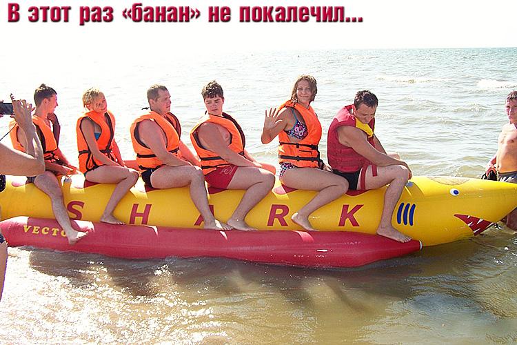 Моторная лодка для банана