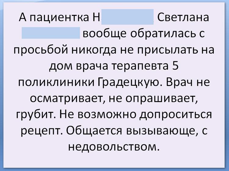 Должностная инструкция главный врач поликлиники