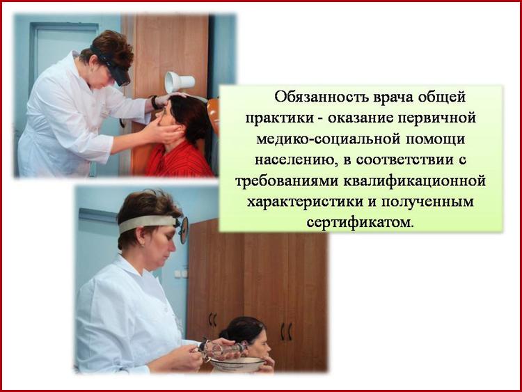 Участковых терапевтов и врачей общей